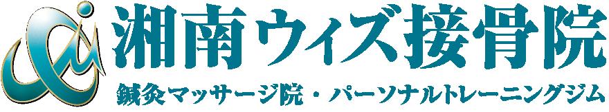 湘南ウィズ 接骨院・鍼灸マッサージ院・パーソナルトレーニングジム