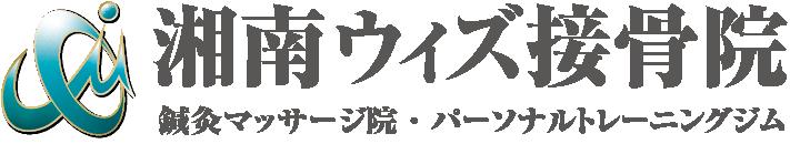 藤沢市 湘南ウィズ 接骨院・鍼灸マッサージ院・パーソナルトレーニングジム